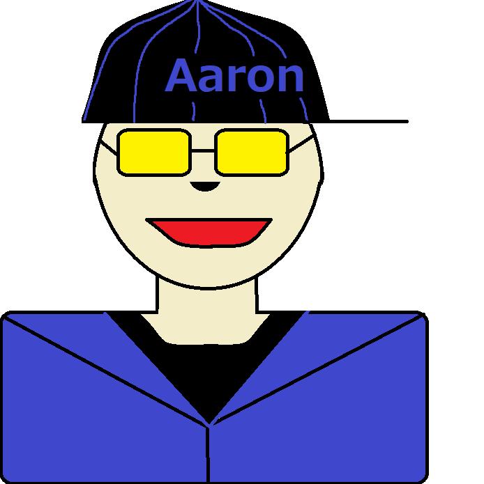 アーロン君